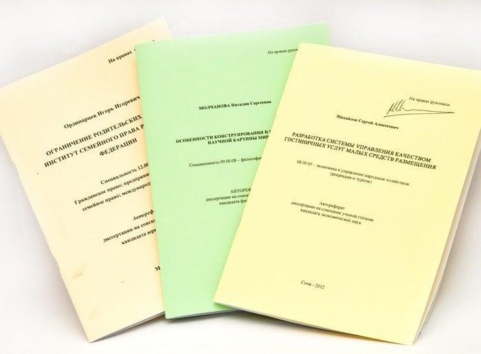 Автореферат, Печать авторефератов, Печать диссертаций, Авторефераты формата А5, печать автореферата, Печать диссертаций, печать и копирование документов, распечатка документов, печать документов