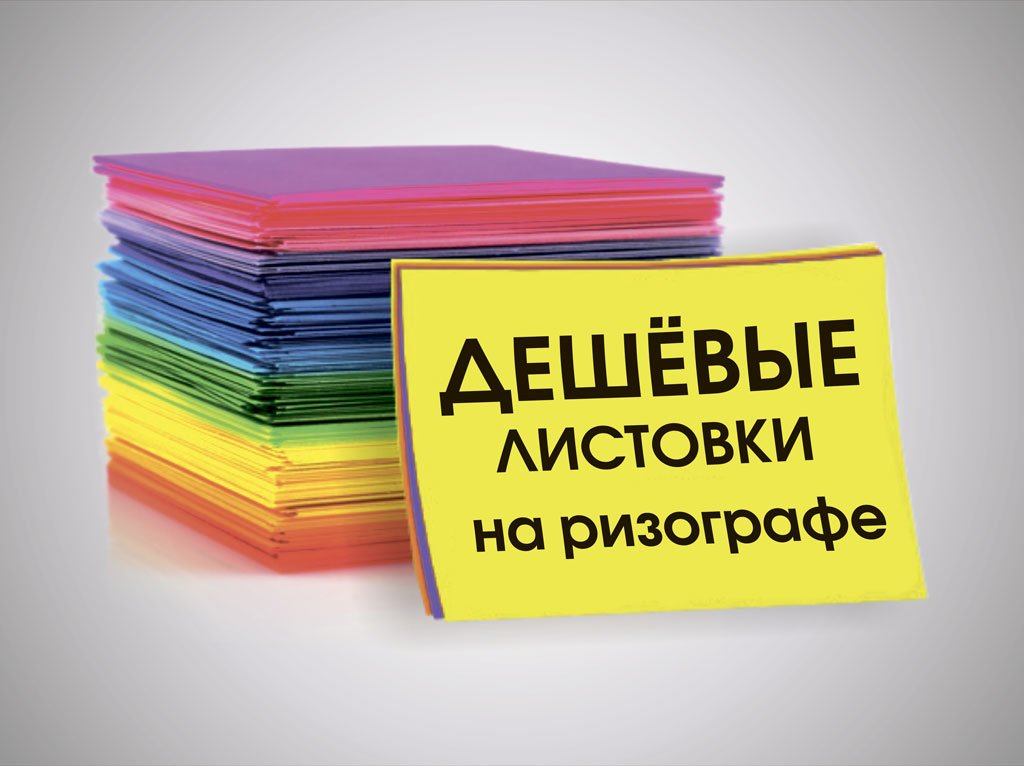 Тиражирование листовок на ризографе, тиражирование листовок, тиражирование листовок на цифровой машине, ризография, печать листовок, цифровая печать листовок