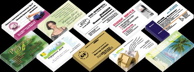 Печать визиток в Москве, Печать визиток, Изготовление визиток, Заказать визитки срочно, печать листовок