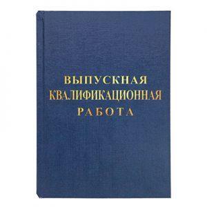 Синие_обложки_ВКР_Польские