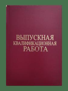 Бордовые_обложки_ВКР