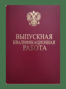 Бордовые_обложки_ВКР + ГЕРБ_РФ