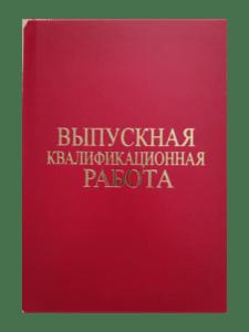 Красная_обложка_ВКР