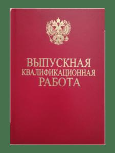 Твердый переплет ВКР +ГЕРБ РФ