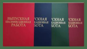 Обложки_твердый_переплёт_ВКР