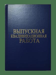 Синие_обложки_ВКР