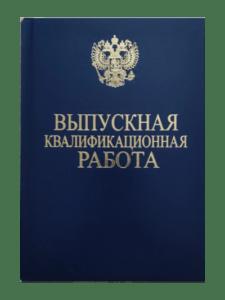Синие_обложки_ВКР + ГЕРБ_РФ