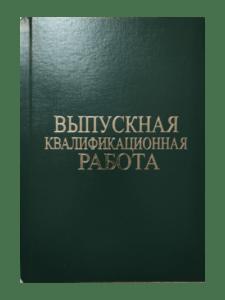 Твердый переплет ВКР_зелёная обложка