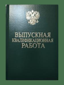 Зелёная_обложка_ВКР + ГЕРБ_РФ